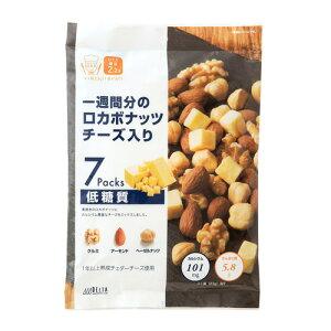 一週間分のロカボナッツ チーズ入り23g×7袋入り ロカボ ミックス ナッツ チーズ 低糖質 食物繊維 オメガ3脂肪酸 長S