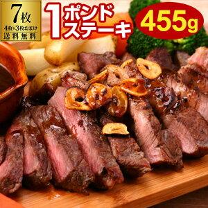 ステーキ 牛肉 1ポンドステーキ 牛肩ロース ステーキ肉 455g 7枚(4枚+3枚おまけ) 送料無料 厚切り 赤身 バーベキュー アメリカ産 北米 赤身肉 BBQ 冷凍食品 お取り寄せグルメ お取り寄せ グルメ