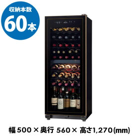 【期間限定価格】フォルスター カジュアルプラス FJC-162GD(BK) CASUAL+ 60本 2温度帯 ワインセラー コンプレッサー式 家庭用 業務用 棚間広め