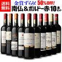 今だけ『ワインが美味しくなる』エアレーター付き! 1本当たり760円(税別) 送料無料 【50%OFF】金賞ずらり! フラン…