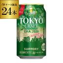 値下げしました!サントリー 東京クラフト I.P.A ウインターエディション 期間限定 350ml×24缶 1ケース(24本)2ケース…