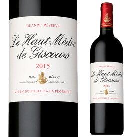 オー メドック ド ジスクール 2015 750ml フランス ボルドー オーメドック カベルネソーヴィニヨン メルロー 辛口 フルボディ 赤ワイン 長S