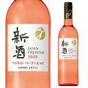 ジャパンプレミアム マスカット ベーリーAロゼ 新酒 2020 日本ワイン 国産ワイン ギフト 長S