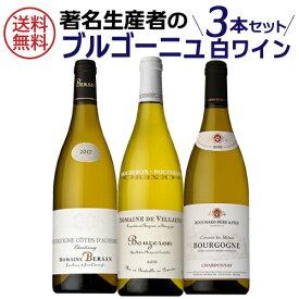 【誰でもワインP5倍 10/20限定】1本当たり2,327円(税込) 送料無料 ブルゴーニュ著名生産者白ワイン3本セット 2弾 ファインズ ワインセット 白ワイン 虎姫
