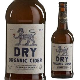 オーガニック シードル ドライ ダンカートン 500ml イギリス りんご リンゴ酒 自然派 ビオ BIO ヴァン ナチュール オーガニックワイン 辛口 スパークリングワイン 長S