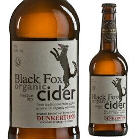 オーガニック シードル ブラックフォックス ダンカートン 500ml イギリス りんご リンゴ酒 自然派 ビオ BIO ヴァン ナチュール オーガニック やや辛口 スパークリングワイン 長S