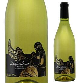 Lespedeza Koshu レスペデーザ甲州 2019 塩山洋酒醸造 塩山ワイン 750ml 日本 山梨 日本ワイン 国産ワイン 甲州 やや辛口 白ワイン 長S