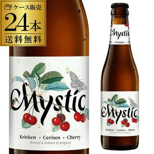 訳あり ラベル不良 ミスティック チェリー250ml瓶×24本[ベルギー][輸入ビール][海外ビール][ハーヒト][Haacht]【ケース】【送料無料】[フルーツビール][虎姫]