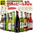 御歳暮熨斗つき ビールセット ビールギフト 送料無料 世界のビール飲み比べ 10本セット【80弾】瓶 詰め合わせ 輸入 海外ビールプレゼント 地ビール 贈り物 贈答用 御歳暮 お歳暮 歳暮 RSL