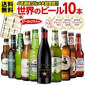 値下げしました!御歳暮 お歳暮 歳暮 ビールセット ビールギフト 送料無料 世界のビール飲み比べ 10本セット【80弾】瓶 詰め合わせ 輸入 海外ビールプレゼント 地ビール 贈り物 贈答用 御中元 長S