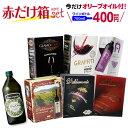 【誰でもワインP5倍 10/30限定】送料無料 《箱ワイン》6種類の赤箱ワインセット102弾 赤ワイン セット 赤 ボックスワ…