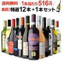 1本あたり516円(税別) 送料無料 金賞入り特選ワイン12本+1本セット(合計13本) 219弾 ワイン 飲み比べ ワインセット 白…