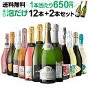 1本あたり650円(税別) 送料無料 シャンパン製法&金賞入り!『辛口泡だけ』特選スパークリング12本+2本セット 71弾 ス…
