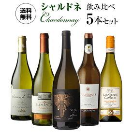 送料無料 ぶどう品種で楽しむ シャルドネ ワイン5本セット 9弾 白ワインセット ワインセット 長S