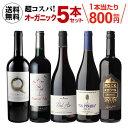 送料無料 金賞ワイン入り!超コスパ!オーガニック赤ワイン5本セット 14弾ワインセット 赤ワイン フルボディ セット …