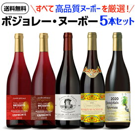 【予約】送料無料 ボジョレー ヌーボー5本セット2020高品質ヌーヴォーだけ厳選ワイン セット ヌーボー セット 新20