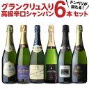 【送料無料】 グランクリュシャンパン入り! こだわり抜いた高級辛口シャンパン6本セット 第12弾 豪華飲み比べセット …
