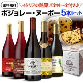 【予約】送料無料 ボジョレー ヌーボー 2020 5本セット2,700円相当 パネットーネ付き! ワイン セット ヌーボー セット 新20