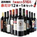 1本あたり516円(税別) 送料無料 赤だけ!特選ワイン12本+1本セット(合計13本) 第163弾 ワイン 赤ワインセット ミディ…