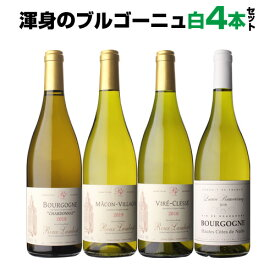 1本当たり2,250円(税別) 送料無料 渾身のブルゴーニュ白4本セット ワインセット 白ワイン シャルドネ 長S【P5倍対象外】