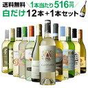 【誰でもワインP5倍 10/30限定】1本当たり なんと516円(税別) 送料無料 白だけ特選ワイン12本 99弾 白ワインセット 辛…