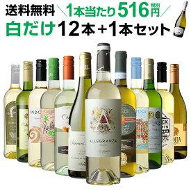 【誰でもワインP5倍 10/20限定】1本当たり なんと516円(税別) 送料無料 白だけ特選ワイン12本 99弾 白ワインセット 辛口 白ワイン シャルドネ 長S ワイン ワインギフトお歳暮 御歳暮 歳暮 お歳暮ギフト 敬老の日 お中元 P5倍オススメワイン