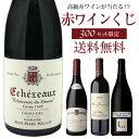 【誰でもワインP5倍 10/25限定】 【送料無料】高級ワインを探せ! 赤ワインくじ 第19弾! エシェゾー キュヴェ1949が…