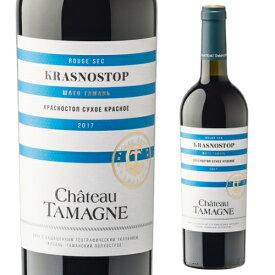シャトー タマーニュ クラスノストップ 2018 クバンビノ 750ml ロシア クラスノダール 辛口 ミディアムボディ 赤ワイン 長S