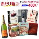 送料無料 《箱ワイン》6種類の赤箱ワインセット103弾 おまけで『バルデモンテブリュット』1本付き!赤ワイン セット …