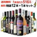 1本あたり516円(税別) 送料無料 金賞入り特選ワイン12本+1本セット(合計13本) 220弾 ワイン 飲み比べ ワインセット 白…