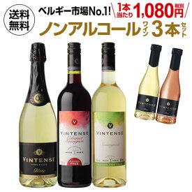 おまけつき第2弾 1本当たり1080円(税抜) 送料無料 ノンアルコールワイン ヴィンテンス3本セット(白泡 赤 白 各1本) ベルギー アルコールフリー 750ml 長S