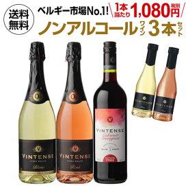 おまけつき第2弾 1本当たり1080円(税抜) 送料無料 ノンアルコールワイン ヴィンテンス3本セット(白泡 ロゼ泡 赤 各1本) ベルギー アルコールフリー 750ml 長S