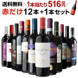 1本あたり516円(税別) 送料無料 赤だけ!特選ワイン12本+1本セット(合計13本) 第165弾 ワイン 赤ワインセット ミディアムボディ 極上の味 金賞受賞 飲み比べ 長S お歳暮 御歳暮 歳暮 お歳暮ギフト