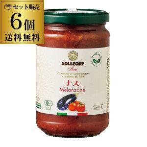 送料無料 パスタソース なす トマト 290g 瓶×6個 ソルレオーネ ビオ レッド オーガニック ソルレオーネ イタリア 茄子 虎姫