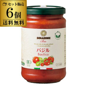 送料無料 パスタソース バジル トマト 290g 瓶 ×6個ソルレオーネ ビオ レッド オーガニック ソルレオーネ イタリア 虎姫