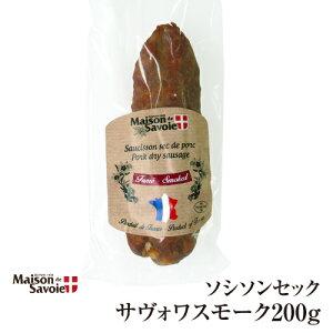 ソシソンセック サヴォワ スモーク ソフト サラミソーセージ 200g フランス サラミ ソーセージ クール 冷蔵 虎