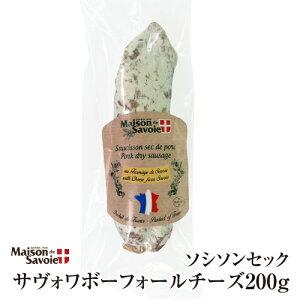 ソシソンセック サヴォワ ボーフォールチーズ ソフト サラミソーセージ 200g フランス サラミ ソーセージ クール 冷蔵 虎