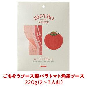 ごちそうソース 豚バラとトマトの角煮ソース 220g 豚バラ トマト 角煮 ソース 220g 無添加 レトルト SIZEN TO OZEN 虎