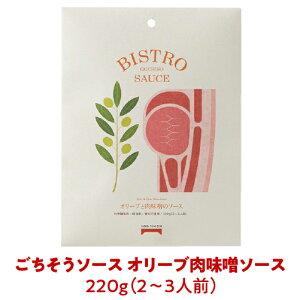 ごちそうソース オリーブと肉味噌のソース 220g オリーブ 肉味噌 無添加 ベーコン ラー油 ソース レトルト SIZEN TO OZEN 虎