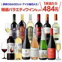 送料無料 訳あり セット 10,368円→5,800円税別訳ありワイン2本入り!特選バラエティ ワイン 10本セット46弾 (合計12…
