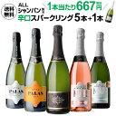 1本当り なんと667円(税別) 送料無料 すべてシャンパン製法 超コスパ!極上辛口スパークリング5本+1本セット (合計6本…