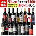 1本当たり510円(税別) 送料無料 特別企画 赤ワイン 16本セット ワイン 赤ワインセット ミディアムボディ フルボディ …
