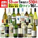 1本当たり510円(税別) 送料無料 特別企画 白ワイン 16本セット ワイン 白ワインセット 辛口 シャルドネ プレゼントセ…