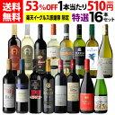 1本当たり510円(税別) 送料無料 特別企画 特選ワイン 16本セット < 赤・白 > ワイン 赤ワイン 白ワイン ワインセッ…