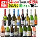 1本当たり619円(税別) 送料無料 特別企画 泡だけ 16本セット シャンパーニュ製法多数! スパークリングワイン シャン…