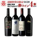 【送料無料】【限定10セット】オーパスワン 2016入 高級カリフォルニアワイン4本セット 第4弾 ワインセット 赤ワイン パルマッツ ヘス フルボディ