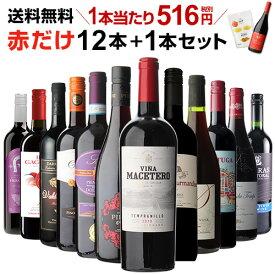 1本あたり516円(税別) 送料無料 赤だけ!特選ワイン12本+1本セット(合計13本) 第166弾 ワイン 赤ワインセット ミディアムボディ 極上の味 金賞受賞 飲み比べ 長S お歳暮 御歳暮 歳暮 お歳暮ギフト