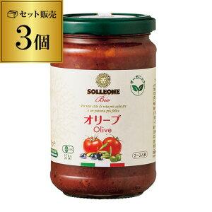 パスタソース オリーブ トマト 290g 瓶×3個ソルレオーネ ビオ レッド オーガニック ソルレオーネ イタリア 虎姫