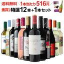 1本あたり516円(税別) 送料無料 金賞入り特選ワイン12本+1本セット(合計13本) 221弾 ワイン 飲み比べ ワインセット 白…