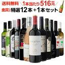 1本あたり516円(税別) 送料無料 金賞入り特選ワイン12本+1本セット(合計13本) 222弾 ワイン 飲み比べ ワインセット 白…